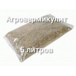 Вермикулит (агровермикулит) мелкая фракциия 5л
